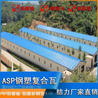 山东莱芜ASP钢塑复合瓦 psp耐腐板 养殖场防腐彩钢瓦