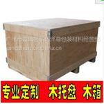 熏蒸出口木箱 广州番禺佛山定做出口木箱