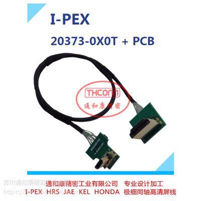 I-PEX 20373+PCB高清摄像头极细同轴线,加工定制