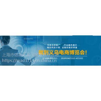 2019浙江 义乌电商展及微商大会4月11-13义乌国际会展中心