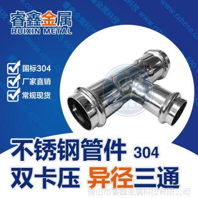 不锈钢变径三通 水管工具安装配件 304不锈钢变径三通 水管接头大小头