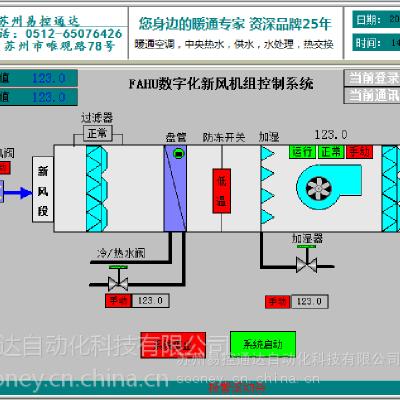 江苏无锡霍尼韦尔空调自控系统控制柜