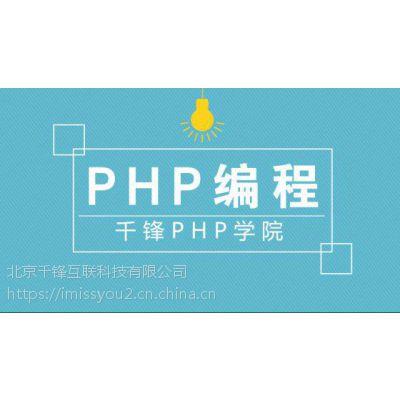 西安PHP培训费用多少钱