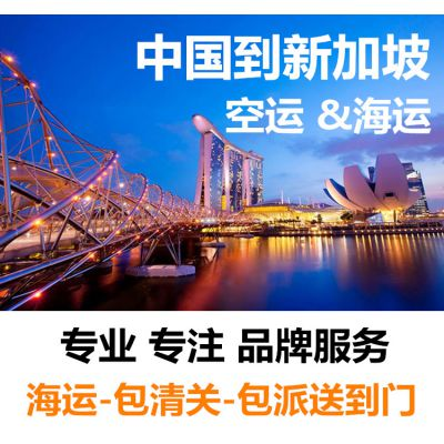 厂家订做实木家具,中国广州/佛山海运到新加坡大概需要多少费用?可以拼箱吗?