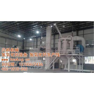 西宁氢氧化钙设备、兴科机械、生产氢氧化钙设备