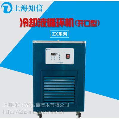 上海知信冷却液循环机实验室冷水机ZX-LSJ-10D开口型