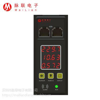 深圳脉联微断型高压直流PDU仪表