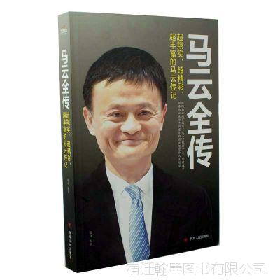 马云全传 正版 书籍 畅销书 经济人物 名人传记 马云传