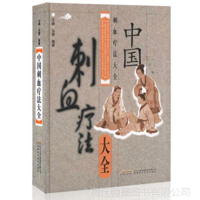 中国刺血疗法大全 精装 正版 书籍 畅销书 中医养生保健 放
