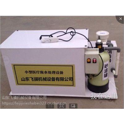 牡丹江飞骥小型医院污水处理设备物美价廉