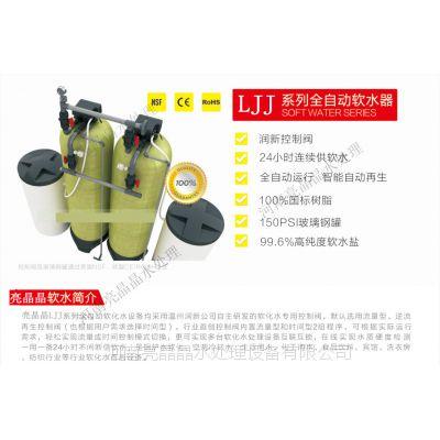 北京市0.5-100T/H全自动软化水设备 蒸汽锅炉软化水装置 离子交换设备厂家全国诚信经销