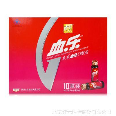 太太血乐口服液50ml*10支/盒改善营养性贫血保健食品