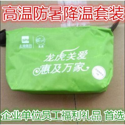 清凉四件套 龙虎高温福利礼品 礼盒公司员工防暑降温用品套装