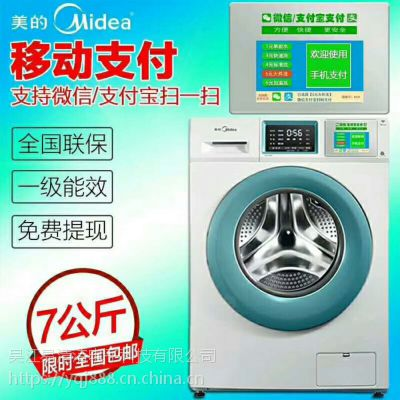 Midea/美的 MG70V30WX 7KG 正品扫码支付滚筒洗衣机 商用自助投币