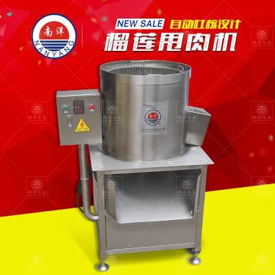 广州南洋不锈钢榴莲肉核分离机离心机过滤器甩肉机厂家