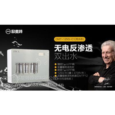 上海净水器十大品牌代理加盟优选欧麦特