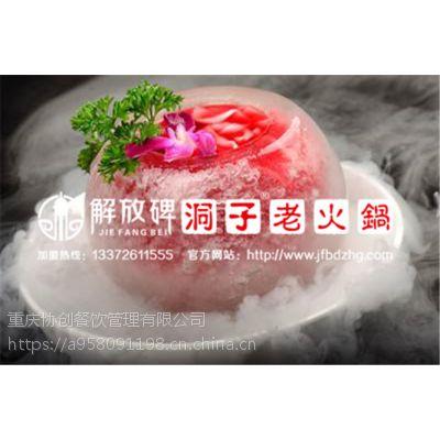重庆老火锅加盟连锁品牌哪家好?顺应时代的才是好的!