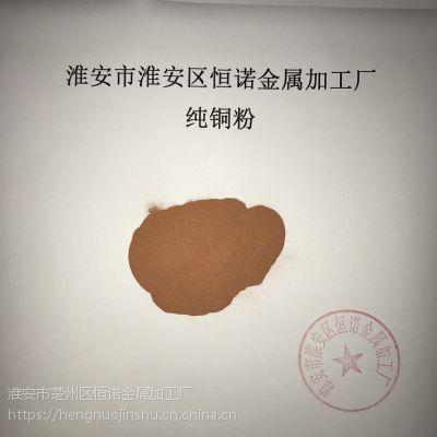 淮安金属加工厂厂价批发销售含量>99.9纯铜粉100目 200目 300目超细铜粉1000目