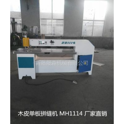 MH1114单板拼缝机 全自动木皮拼缝机 薄板拼接机 拼缝机生产厂家