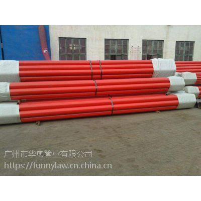 钢塑复合管新华粤消防用途覆钢管65mm*3.25mm