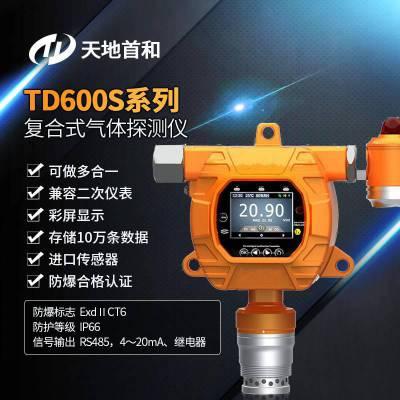 TD5000-SH-C2H6-A在线式多功能气体监测仪,可检测温湿度乙烷探测器,管道式乙烷传感器