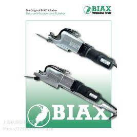 供应BIAX电动刮刀