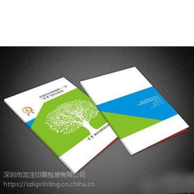 深圳厂家定制期刊杂志 行业期刊设计印刷 铜板纸企业内部季刊 排版印刷