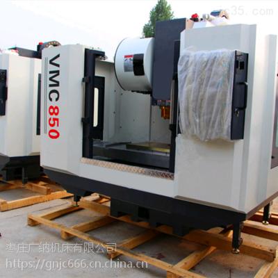 厂家直销VMC850加工中心经济适用东重数控立式加工中心
