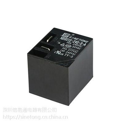 T90信易通24V功率继电器NB901HE-24S-S-A小型30A继电器