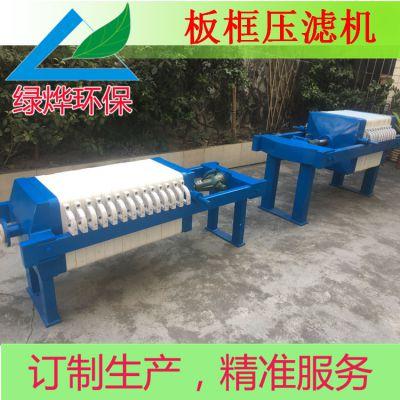 绿烨生产 板框压滤机 污泥过滤设备 品质服务