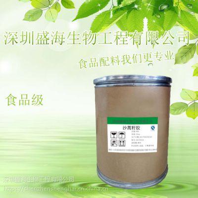 沙蒿籽胶 食品级 增稠剂 生产厂家供应 量大包邮