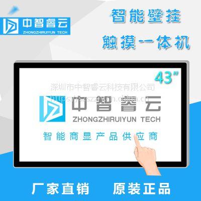 42/55寸立式红外电容触控一体机查询机打印互动广告机安卓win7/10