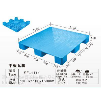 重庆永联达供应九脚平板塑料托盘,流水线,价格低廉!下单发货!