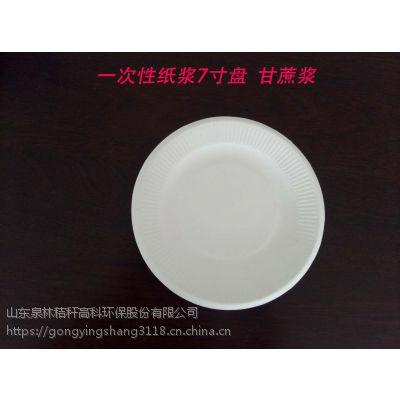 纸碟 一次性纸浆碟 7寸纸碟 甘蔗浆 环保可降解