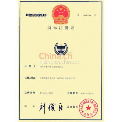 南京中来商标注册证书