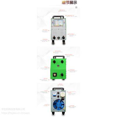 安徽华生HS-ADS09数字MIG双脉冲铝焊机