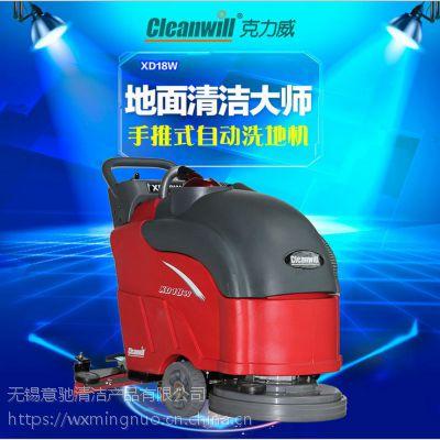 供应无锡工厂车间用手推式洗地机,克力威XD18W电瓶拖地机