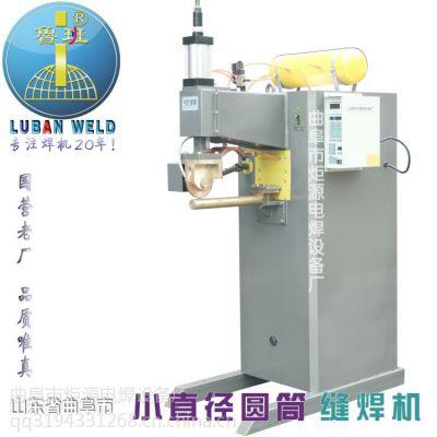 不锈钢薄板缝焊机FN-50交流直缝滚焊机