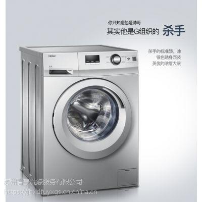 上海海尔 SXG80-BX10266AU投币滚筒洗衣机原装商用全国免费上门安装售后无忧