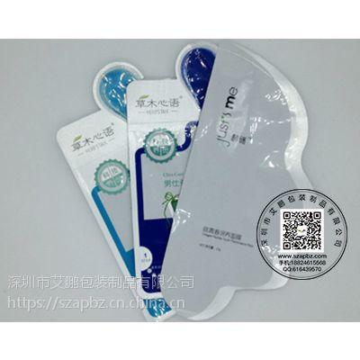 深圳异形面膜包装袋厂家 面膜铝箔袋价格