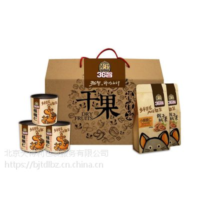 坚果礼盒,坚果包装定制,坚果包装盒供应