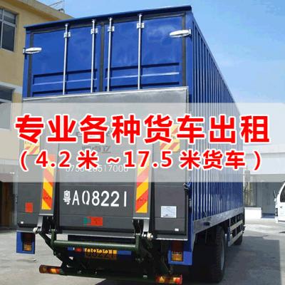 珠海吉大到安徽芜湖13米高栏车平板车17米5拖头挂车长途包车运输