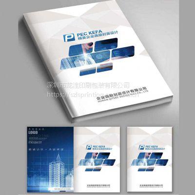 深圳印刷厂直供时尚杂志 期刊周刊 广告彩页 文学书籍 员工手册 画册印刷设计一站式服务