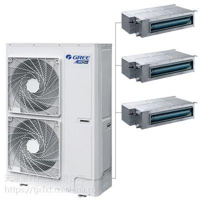 天津格力中央空调两室一厅一拖三变频冷/暖型家用中央空调全包价
