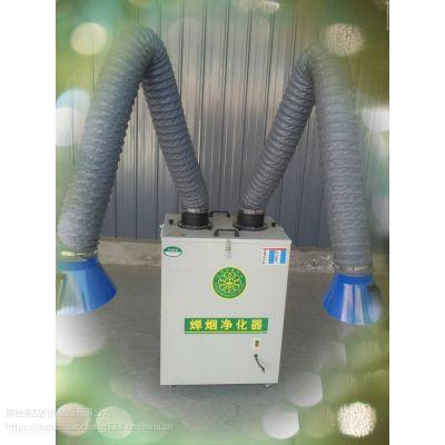 邢台圣喆焊烟净化器单臂双臂焊接烟尘净化设备