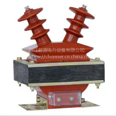 超盛供应专业低价单相半封闭全绝缘浇注互感器JDZ(XF)W-6、10电压互感器
