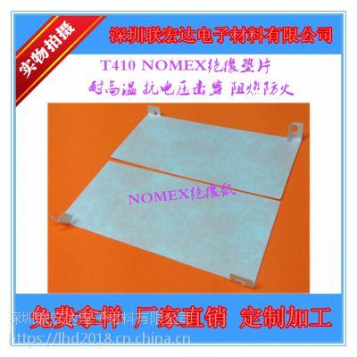厂家直销NOMEX T410杜邦绝缘纸 厚度0.51mm 耐高温高压 电源/变压器使用