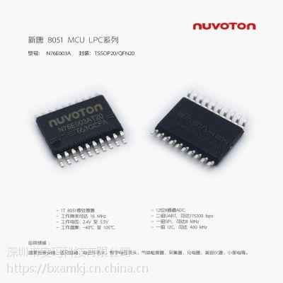 NUVOTON/新塘原装N76E003AT20替代STM8S003F3P6单片机TSSOP20代理