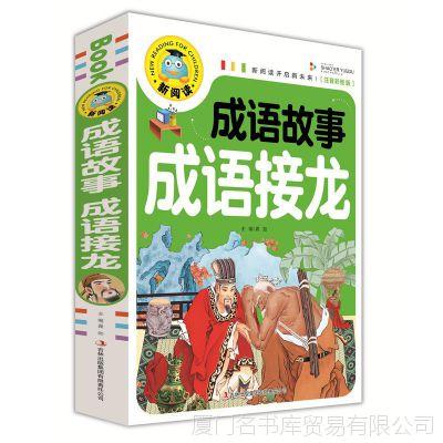 新阅读  正版《成语故事成语接龙》 有精美彩图 儿童图书 3-6-9岁