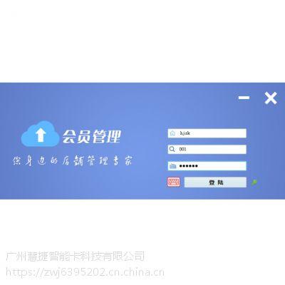 供应慧捷云数据库版店铺会员积分充值卡管理软件 会员系统
